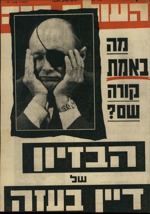 העולם הזה - גליון 1770 - 3 באוגוסט 1971