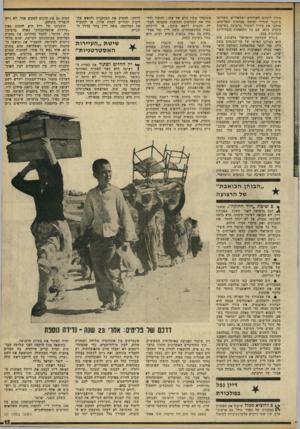העולם הזה - גליון 1770 - 3 באוגוסט 1971 - עמוד 15 | רצועת עזה היא האחוזה הפרטית של משה דיין מבחינה שלטונית. … רצועת עזה היתר. … אץ לדבר על פריחה כלכלית מהסוג המקובל בגדה המערבית, אבל מצבך, הכלכלי של רצועת עזה לא