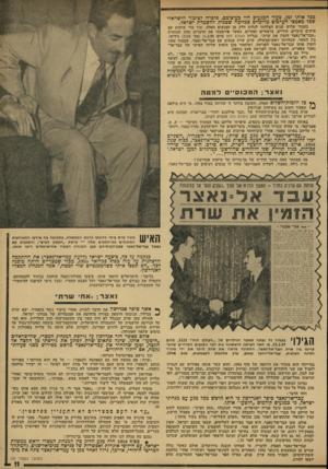 העולם הזה - גליון 1771 - 10 באוגוסט 1971 - עמוד 11 | כאשר פירסמתי את הדברים תחת הכותרת ״עבד-אל-נאצר הזמין את שרת״ ,בגליון העולם הזה מיום ( 11.2.59 מם׳ )1115 גיליתי, בין השאר, שבהיותו ראש־ממשלה, קיים שרת מגעים עם