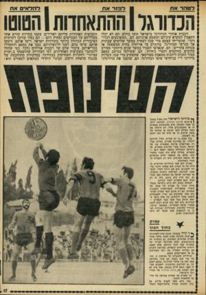 העולם הזה - גליון 1772 - 17 באוגוסט 1971 - עמוד 17 | גם במדינות אחרות, בעלות מסורת ספורטאית ארוכה ומפוארת מזו של ישראל, התגלו מקרי שחיתות בספורט. אך בישראל התחוללה תופעה יוצאת דופן — הספורט, במידה שלא היה קשור