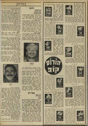 העולם הזה - גליון 1774 - 1 בספטמבר 1971 - עמוד 32 | מי שנשאר מחוץ להתפתחות האחרונה, הוא יאסאר ערפאת. חברי האירגון הסוציאליסטי, וכן הפלג השמאלני באירגונו של ערפאת עצמו, מאשימים את ערפאת כי הוא זה שהתנגד בשעתו