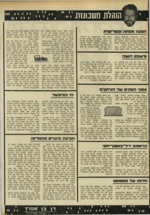 העולם הזה - גליון 1775 - 6 בספטמבר 1971 - עמוד 16 | הביעה פיצויי מהמדינה כמה מילים על פרשת אלי לנדאו. … אך בעניין גניבת הכימיקאלים, שבקשר אליה ישב אלי לנדאו 12 יום במעצר־לצרכי- חקירה, הוא חף מפשע בעיני עד אשר