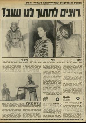 העולם הזה - גליון 1775 - 6 בספטמבר 1971 - עמוד 24 | היה זה בן־עמי קרטר, מנהיגם של ה כושים האמריקאים, שהחלו עולים ליש־אל לפני שנתיים, והתיישבו ברובם בדימונה. המכתב שהוא מסר ליעקב ברעם, איש לישכתה של גולדה, כלל