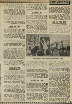 העולם הזה - גליון 1776 - 13 בספטמבר 1971 - עמוד 10 | זהו המצב שהוליד בתשל״א את הפנתרים השחורים. גל אחד של שביתות בא מתחתית ציבור העובדים. … תשובה אחרת: הפנתרים השחורים הם אירגון של בני עדות־המיזרח, העורך הפגנות.