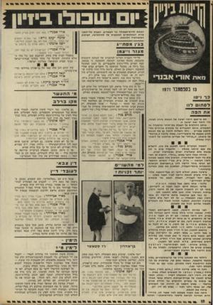 העולם הזה - גליון 1777 - 22 בספטמבר 1971 - עמוד 10   עו בו לו הכנסת לזירת-תעמולה נגד העובדים, הפעלת כלי-התק- שורת הממלכתיים לאמצעים של סתימת־פה, לשיתוק האופוזיציה הלוחמת. בגין מ ס תיי ג ו 7עזר וייצמן מאת אור•