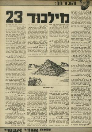 העולם הזה - גליון 1777 - 22 בספטמבר 1971 - עמוד 13   1371־11 ף* קרוב יוצג על בדי ישראל הסרט 1האמריקאי ^! 22 סלני^ס, אשר שמו תורגם איכשהו לעברית כ״מילכוד 22״. הוא מבוסס על הספר בעל אותו שם. המילה האמריקאית X 0 ^