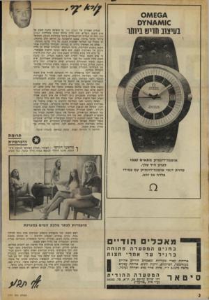 העולם הזה - גליון 1777 - 22 בספטמבר 1971 - עמוד 2   1£64א 0 0ו 1א 4אץס בעיצוב חריט ביותר הגליון האחרון של העולם הזה, בו הופיעה כתבת הענק על איש השנה תשל״א, היה גליון מיוחד במינו בתולדות העולם הזה. היה זה הגליון