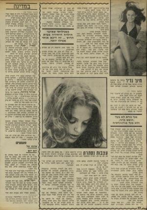 העולם הזה - גליון 1777 - 22 בספטמבר 1971 - עמוד 22   אחת אירים דוידסקו. ילדה יפהפייה משהו לא רגיל. נסעתי לחפש אותה. ״אני נכנסת למוסד והולכת בכיוון למש רד, כשפתאום יוצאת מהרפת ילדה־אשה לבושה ברשלנות במכנסיים