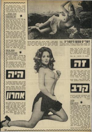 העולם הזה - גליון 1777 - 22 בספטמבר 1971 - עמוד 25   המינית :״מרילין מונרו המנוחה היתד, סקסית,״ אומרת היא ,״בהשוואה אליה — אני סקם־אפילית כמו ראש הממשלה אדוארד הית. גופי איננו מושלם. הברכיים שלי עלובות, לא עלינו.