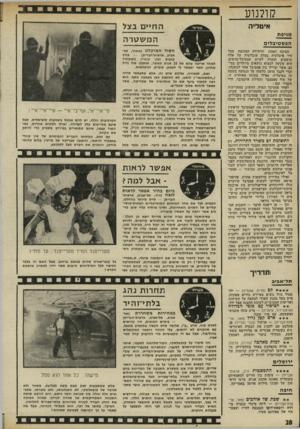 העולם הזה - גליון 1777 - 22 בספטמבר 1971 - עמוד 28   קולנוע איטליה מגיפת הפס טי ב לי ם הסיבה האחת והיחידה המונעת מכל עיר איטלקית בעלת אוכלוסיה של אלף תושבים ומעלה לקיים פסטיבל־סרטים, היא שקשה למצוא נושאים מיוחדים