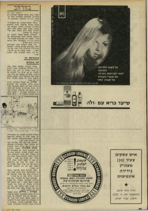 העולם הזה - גליון 1777 - 22 בספטמבר 1971 - עמוד 30   במרחב (המשך מעט׳ )29 לעמוד נגדה, הגיעה האופנה המערבית גם למצריים, והחתיכות המקומיות החלו מופיעות בשורטס ברחובות ובמקומות ציבוריים. בניגוד לעולם המערבי, שם