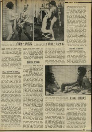 העולם הזה - גליון 1777 - 22 בספטמבר 1971 - עמוד 34   מוי * סרטי השנה (המשך מעמוד )33 שנמצא בסביבתם, ברדיפה המטורפת אחרי הכסף, אמריקה בד. אנשים משלמים כדי לראות אנשים אחדים סובלים, אמריקה שבה כל מי שמצליח להגיע