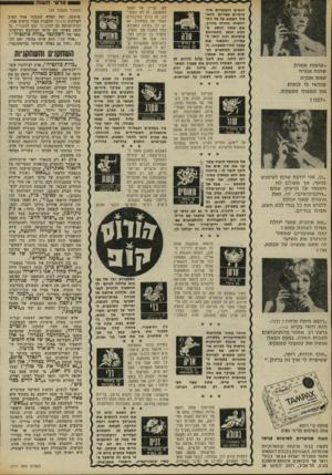 העולם הזה - גליון 1777 - 22 בספטמבר 1971 - עמוד 36   ס ר טי השנה 0 0 0 יחסים רומנטיים אינטימיים עשויים להא פיל השבוע על כל התרחשות אחרת בחיין. אם אתה חושב שהגיע הזמן להתייחס ברצינות רבה יותר ל0 עתידן, ולקשור את