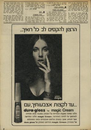 העולם הזה - גליון 1777 - 22 בספטמבר 1971 - עמוד 9   של ישראל ׳מהתמוטטות. הוא זה הדואג לגורלו של העם, ולא הפרופסורים. ואם ישנן כמה עובדות קטנות, כגון — <• כאשר הוכרזה ההתייקרות הראשונה על-ידי ספיר, לפני כחצי שנה,