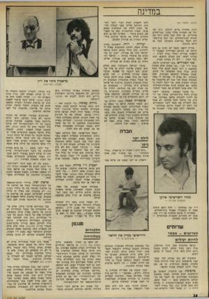 העולם הזה - גליון 1778 - 28 בספטמבר 1971 - עמוד 24 | לדבריו, הוקמה החברה על ידי דן שילון ואהרון להב, עורך מדור הספורט של דבר, לצורך הפקת סרט על כינוס הפועל. … האישור שניתן בזמנו על ידי רשות־ד,שידור לדן שילון היה