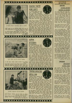 העולם הזה - גליון 1778 - 28 בספטמבר 1971 - עמוד 33 | הסרט, אשר איש לא דיבר על הסרטתיו, עד לשלביו הסופיים, נקרא לאור היום, והוא מהווה תעודה קולנועית יסודית ראשונה על חיי ההומוסקסואלים באמריקה. הוא נוצר כמובן על