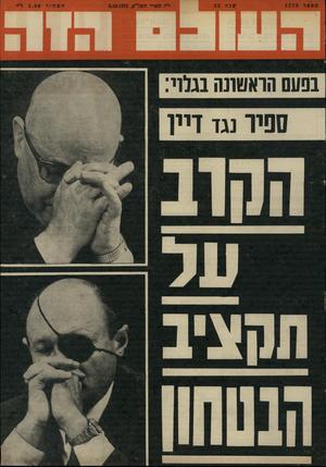 העולם הזה - גליון 1779 - 6 באוקטובר 1971