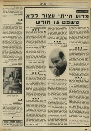 העולם הזה - גליון 1779 - 6 באוקטובר 1971 - עמוד 10   מכתבים כ 7נ ת. ב ה /ע ס /ג מ דו ע ה*ית ע צו רדדא משבט 15חודש ץ ץ עצרי הממ הלי, אשר נמשך 15 (*) חודשים, העסיק לא נמעט את העיתונות הישראלית, והלא״ישראלית. רוב