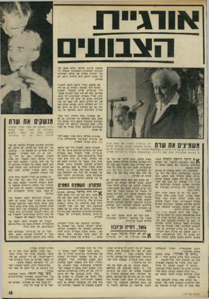 העולם הזה - גליון 1779 - 6 באוקטובר 1971 - עמוד 15   אורגיית הצבוע בהקמת מדינת ישראל. אולם מכאן ועד לחגיגות ראוותניות ובזבזניות, שכאילו נועדו להחיות מחדש את פולחן האישיות של האיש, דווקא ביום הולדתו ה־ ,85 רב