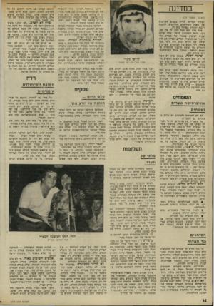 העולם הזה - גליון 1779 - 6 באוקטובר 1971 - עמוד 16   במדינה (המשך מעמוד )13 תצליח המדינה לגייס בשנים הקרובות את מאות המיליונים הדרושים להקמת רבבת תחתית באמור גוש דן. אבל פרם הוא ביעל חזון. לו אין זמן. ובך, ידעה
