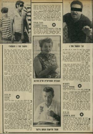 העולם הזה - גליון 1779 - 6 באוקטובר 1971 - עמוד 21   בתל־השומד, איפה שיש ילדים שעושים בעיות. המישטרה עצרה אותו, לא פעם. בליל האונס הוא אמר לי שהולך לראות סרט. הוא מתרוצץ הרבה מחוץ לבית. לא יכולים להשתלט עליו. אם