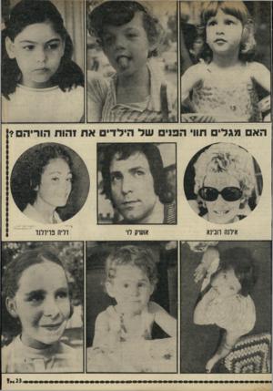 העולם הזה - גליון 1779 - 6 באוקטובר 1971 - עמוד 23   הא תגלי תווי הפני של הילדים את זהות הוריהם? אושיו> לו דליה
