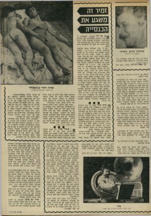 העולם הזה - גליון 1779 - 6 באוקטובר 1971 - עמוד 25   זמיר זה משגע את הכנסייה שחקנית מרגוט קלאוזנר למען כל הרוחות חיבר בין היתר את אחת ההצלחות הקד פתיות הגדולות של צרפת לאחר המלחמה, הבקתה הקטנה, על כסא גלגלים.