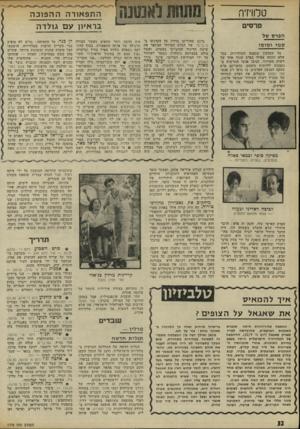 העולם הזה - גליון 1779 - 6 באוקטובר 1971 - עמוד 32   טלוויזיה התפ או רההה פו כ ה בראיון ע ם גו לדה פדסים הפר ס של ברגע שהודיעו ברדיו על הקרנתו ב־בי.בי.סי. של הסרט המיוחד המתאר את שיטת הריגול הסובייטי במערב, ואשר