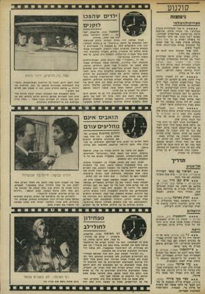 העולם הזה - גליון 1779 - 6 באוקטובר 1971 - עמוד 33   קולנוע ילדים שהפ כו ניצוצות מ צ חי קולנו עול מי ן * +מי אמר שהטלוויזיה מחבלת בקולנוע? הדי עובדה מוזרה, שנרשמה ברשת בתי־קולנוע אמריקאיים לאחרונה: באותה רשת