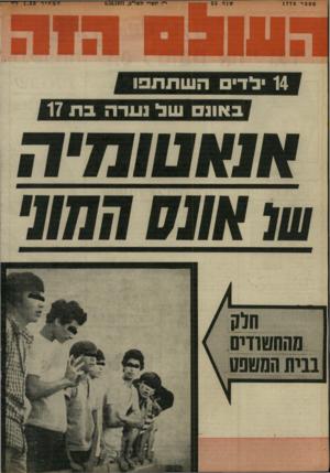 העולם הזה - גליון 1779 - 6 באוקטובר 1971 - עמוד 36   ] 14 לדי השתתפו באונם של נערה בת [