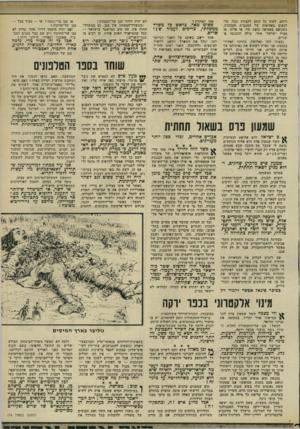 העולם הזה - גליון 1780 - 13 באוקטובר 1971 - עמוד 17 | רוחם, לטוס כל הזמן לקצוות תבל, כדי לנאום באסיפות של המגבית והבונדס. כשנואם באסיפה כזאת שר, או אלוף, איו אציל ישראלי אחר, עולה ההכנסה פי שניים. (בעיני זוהי