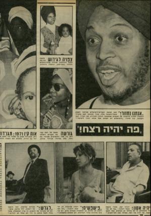 העולם הזה - גליון 1780 - 13 באוקטובר 1971 - עמוד 20 | צפויה לגירוש ־ד״ שבעת החודשים, שנולדה בבית־החולים המרכזי בבאר-שבע. ונרשמה כיהודיה. 1 11 1 \ 1ן ! 1 ¥ד ״ ראש קבוצת העברים־הישראלים שגורשה השבוע מנמל־התעופה