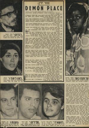 העולם הזה - גליון 1780 - 13 באוקטובר 1971 - עמוד 21 | זוהר ידין: )£ג 0 0 1א [ ס רשימה זו של העיתונאית הידועה נפסלה לפירסום בעיתונה. יום אחד הגיעו לעיירה הקטנה דימונאפלייס, שבדרום ארצות״הברית, חמש משפחות יהודיות.