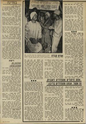 העולם הזה - גליון 1780 - 13 באוקטובר 1971 - עמוד 22 | וווו! במדינה (המשך מעמוד )21 למה? נשאל יפת, האם מפני שצבע עורם שחור? ״לא!״ הוא משיב ,״אצלי לא יחשוב איזה צבע יש לעור. עובדה, הם באים אלי, לבקש עבודה ועזרה