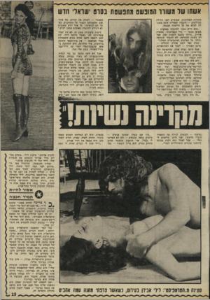 העולם הזה - גליון 1780 - 13 באוקטובר 1971 - עמוד 25 | אשתו שר משודד המופשט מתפ שטת ב סו ט ישראלי חדש החזרות האחרונות, שבועיים לפני תחילת הצילומים — התברר -שאירית אינה מסוגלת למלא את כל דרישות הבמאי. ״הוא דרש -ממני