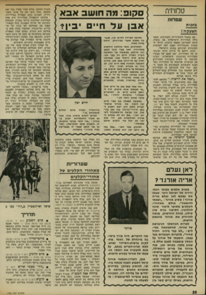 העולם הזה - גליון 1780 - 13 באוקטובר 1971 - עמוד 30 | טלוויזיה עבותות בזכות אם במבול השערוריות והבזיונות, שמאכילה הטלוויזיה הישראלית את צופיה, היתד, לאחרונה תופעה חיובית, הריהי העובדה שהטלוויזיה הפכה לפה לקבוצות