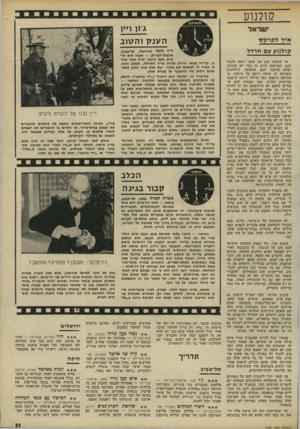 העולם הזה - גליון 1780 - 13 באוקטובר 1971 - עמוד 31 | קולנוע י!שדוא|ל ג ון ויין ה ענ קוה טו ב קולנוע עס חרדל ריו לובו (סינרמה, תל״אביב, ארצות-הברית) — תענוג הוא לראות, פעם ביובל, סרט עשוי כהוגן׳ על־ידי במאי היודע