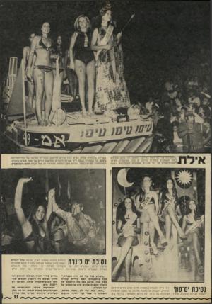 העולם הזה - גליון 1780 - 13 באוקטובר 1971 - עמוד 33 | אילת ״מופע כזה עוד?־א נרא!ץ באילת,״ התפעל רפי נלסון ששימש כאחד השופטים בתחרות נסיכת ים סוף. המועמדות הגיעו לאמפיתיאטרון על גבי מכונית אמפיבית כשבחרטום ניצבת