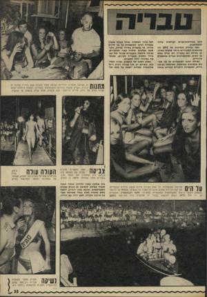 העולם הזה - גליון 1780 - 13 באוקטובר 1971 - עמוד 35 | וקריאות עידוד לותו במחיאות״כפיים למשתתפות. נשפי בחירת הנסיכות של 1971 היו מהנשפים המקוריים ביותר שנערכו בארץ. גם באילת וגם בטבריה הם נערכו ממש על המים,