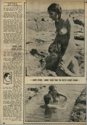 העולם הזה - גליון 1780 - 13 באוקטובר 1971 - עמוד 39 | במרחב (המשך מעמוד )38 כדי להרשיע את עלי סברי בעיני ז?עם. הרב־סוץ האדום סירב. הוא שוחרר כדי לחשוב על כך. אבל כשהפשיך לסרב, נעצר שוב. ב רי רהא כז רי ת. בכך גילה
