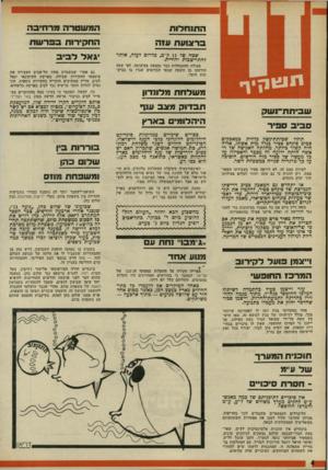 העולם הזה - גליון 1780 - 13 באוקטובר 1971 - עמוד 4 | ה תנ חלו ת ברצועת עזה המ שטרה מר חוב ה החקירות בפרשת שטח של 11ק׳׳מ, מדרום לעזה, אותר להתיישבות יהודית. יגאל* ד ב־ ב פעולת ההתנחלות כבר נמצאת בעיצומה. לפי שעה