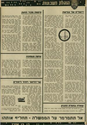 העולם הזה - גליון 1780 - 13 באוקטובר 1971 - עמוד 7 | ירושלים של צביעות גולדה מאיר כועסת על העולם בגלל אי־ההבנה שהוא מגלה כלפי תוכניות הבינוי שלנו בירושלים. ״רוטנת״ היא אולי מילה יותר מדויי־קת. שכן באופן רשמי,