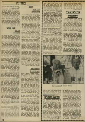 העולם הזה - גליון 1781 - 20 באוקטובר 1971 - עמוד 15 | נסיעתו האחרונה של דיניץ לארצות־הברית, עליה תלו תילי תילים של יניחו־שים, נועדה למעשה להכשיר את הקרקע, גם בקרב עובדי השגרירות וגם בקרב המימשל האמריקאי, לקראת