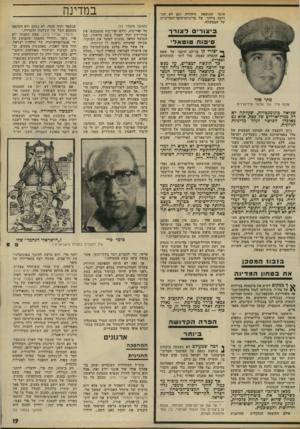 העולם הזה - גליון 1781 - 20 באוקטובר 1971 - עמוד 19 | במדינה אינה התוצאה היחידה, וגם לא הגרועה ביותר, של מדיניות־חוסר־המדיניות של הממשלה. כיצורי לצורך סיפוח טוטאלי ך* יצורי קו בר-לב הוקמו על שפת התעלה עצמה, מול