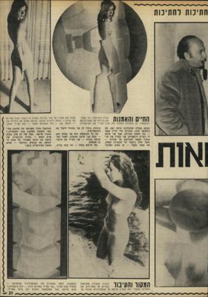 העולם הזה - גליון 1781 - 20 באוקטובר 1971 - עמוד 21 | (משמאל) .מן התצלום הפשוט הזה מכין ׳מבטא בצורה שהקולנוע עושה זאת, את התקופה שלנו. המדיום שלי עדיין סטטי — גוף האשד. העירום. אבל אני עושה לו דברים דינאמיים, אני