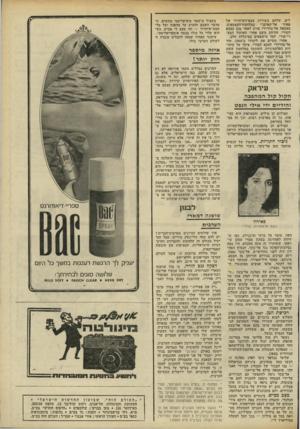 העולם הזה - גליון 1781 - 20 באוקטובר 1971 - עמוד 33 | שושנה דמארי הערכית איך שולטים הציונים בארצות־הברית? … ולא עוד. דפקה גגב הורה. כי מול שושנה דמארי וחברותיה, מתייצבת עכשיו אוייבת רבת־עוצמה: הזמרת הלבנונית