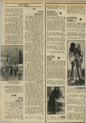 העולם הזה - גליון 1781 - 20 באוקטובר 1971 - עמוד 35 | ״הצרה היא שאברהם חושב שבלי, להיות בהברה׳ הוא לא שווה כלום. זה נראה לו לא בסטייל לעשות רמונטים. ככד— , כשהוא יחד עם רפי וטדי וכל השאר, הוא ׳מרגיש את עצמו במעמד