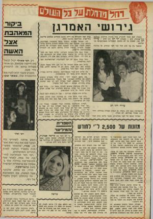 העולם הזה - גליון 1781 - 20 באוקטובר 1971 - עמוד 37 | גירו שי האמרגן בשבוע הבא עומד להתגרש אחד הזוגות הידועים בבוהמה בבית אמה והשכירה את דירת חמשת החדרים שברחוב פרישמן התל־אביבית. הוא — האמרגן דני דגן ( )37 והיא —