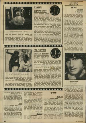 העולם הזה - גליון 1781 - 20 באוקטובר 1971 - עמוד 39 | קולנוע ה מערב ללא מערבון י שראל לבקוביץ׳ ואדואדד ג• הסרטה חדשה עומדת להפתיע את •שימי הארץ בשמות מוכרים, בצד תגליות חדשות; ,ובשידוכים של כשרונות צעירים עם