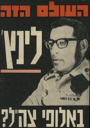 העולם הזה - גליון 1782 - 27 באוקטובר 1971